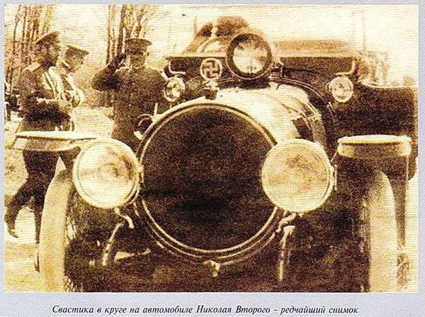 фото автомобиля Николая второго со свастикой