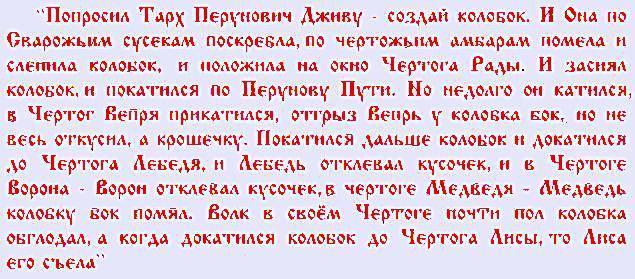 САКРАЛЬНОЕ ЗНАЧЕНИЕ РУССКИХ СКАЗОК   МИФОЛОГИЯ РУССКИХ СКАЗОК Skazka2