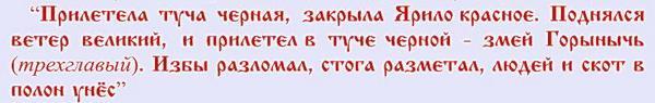 САКРАЛЬНОЕ ЗНАЧЕНИЕ РУССКИХ СКАЗОК   МИФОЛОГИЯ РУССКИХ СКАЗОК Skazka4
